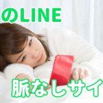 LINE:男の脈なしサイン