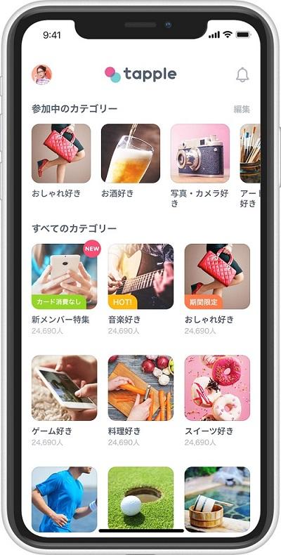 マッチングアプリ使い方4
