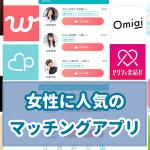 女性に人気のマッチングアプリ