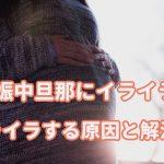 妊娠中旦那にイライラ