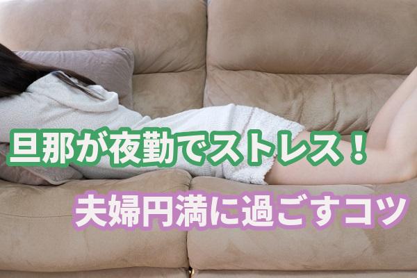 ソファーに横になる女性